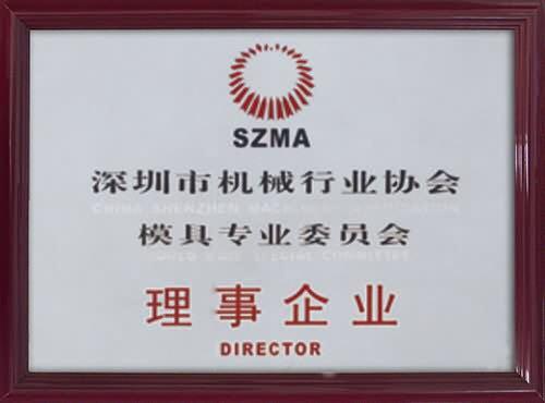 深圳市机械行业协会模具专业委员会理事企业
