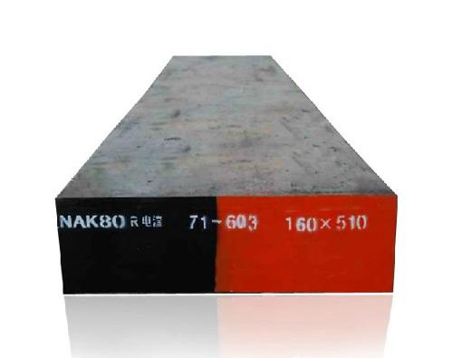 日本大同NAK80塑胶模具钢材