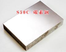 S50C模具钢材