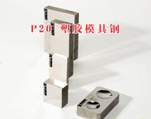 P20塑胶模具钢材