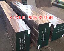 S136H塑胶模具钢材