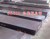 SKD11冷作模具钢材