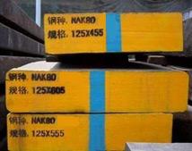 NAK80-高级通用镜面塑料模具钢