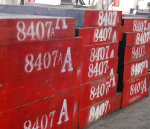 8407铬、钼、钒合金热作模具钢