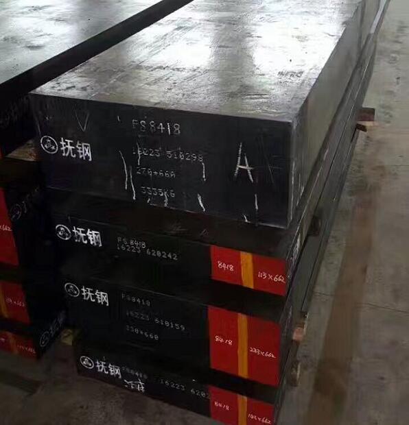 8418优质热作模具钢