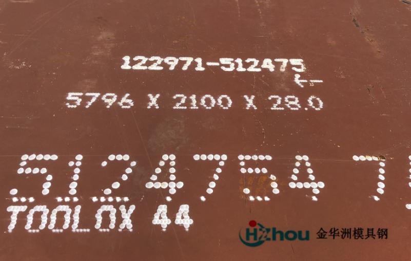 拓达钢Toolox44