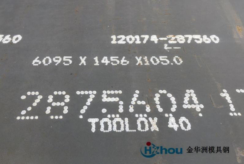 拓达钢Toolox40