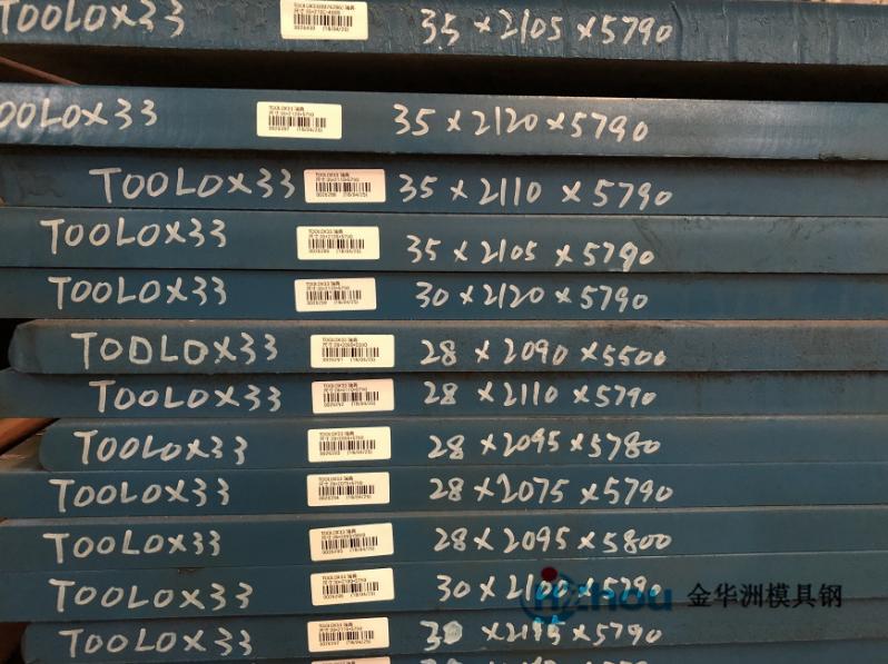 拓达钢Toolox33